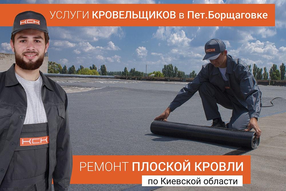 кровельщики Петропавловская Борщаговка