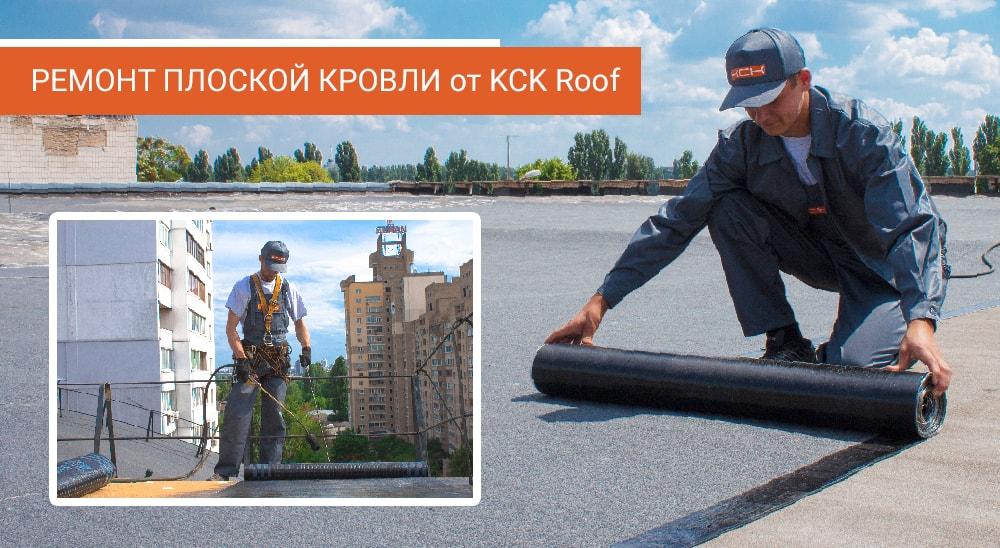 ремонт крыши / ремонт плоской кровли