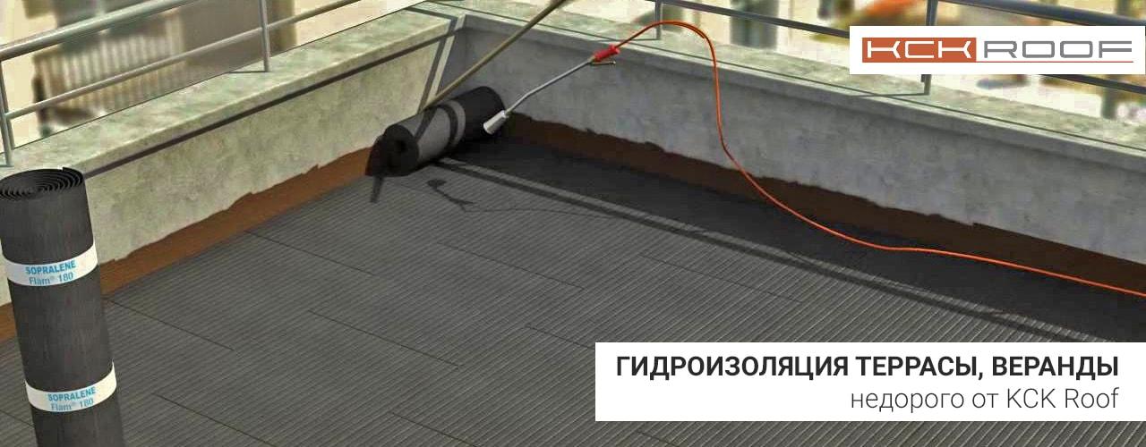 Гидроизоляция открытых террас и веранд