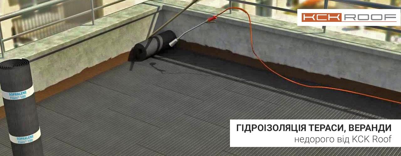 гідроізоляція відкритих терас та веранд